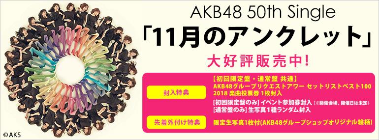 AKB48 50th Single「11月のアンクレット」