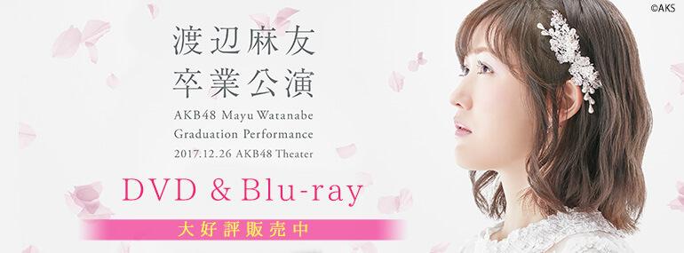 AKB48 渡辺麻友卒業公演 DVD&BD