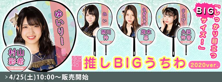 AKB48 推しBIGうちわ 2020ver.