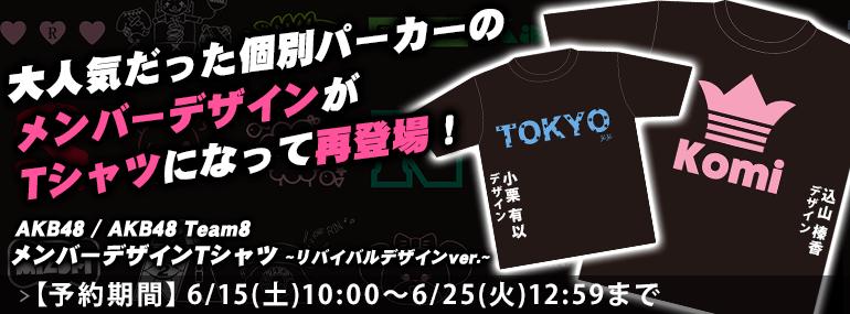 メンバーデザインTシャツ リバイバルデザインver.