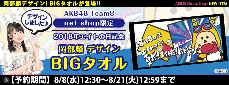 AKB48 チーム8 net shop限定 2018年エイトの日記念 岡部麟デザイン BIGタオル