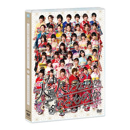 AKB48グループ 成人式コンサート~大人になんかなるものか~ DVD