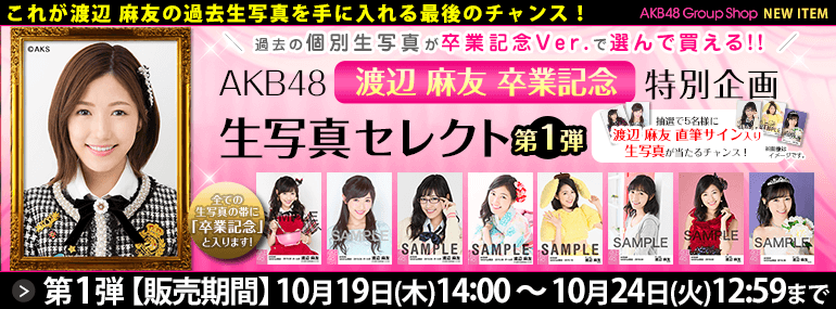 AKB48 渡辺麻友 卒業記念生写真セレクト 第1弾