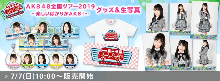 AKB48 全国ツアー2019~楽しいばかりがAKB!~グッズ