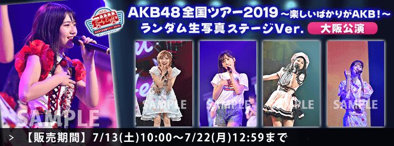 【2019年7月7日大阪公演】AKB48全国ツアー2019~楽しいばかりがAKB!~ ランダム生写真 ステージver.