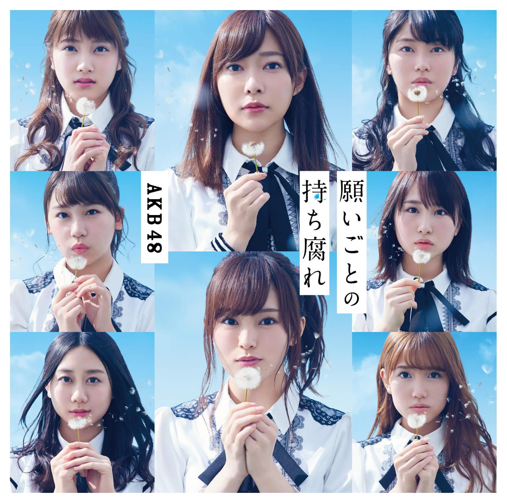 願いごとの持ち腐れ Type B 初回限定盤(MAXI+DVD複合)