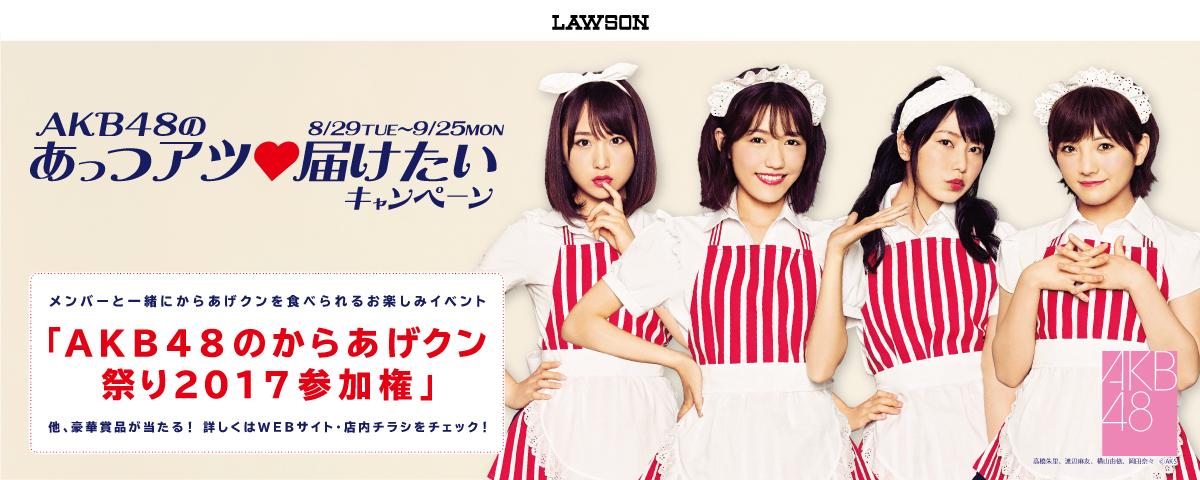 ローソン からあげクン AKB48のあっつアツ♥届けたいキャンペーン