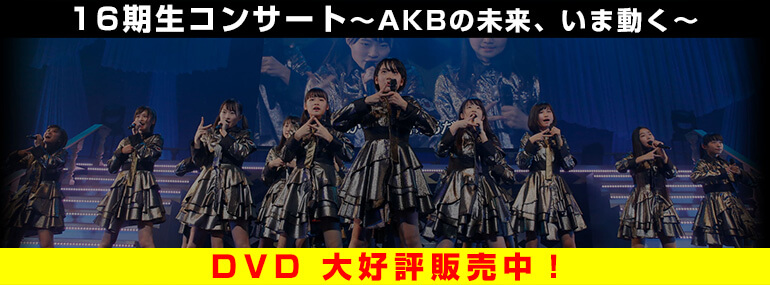 16期生コンサート~AKBの未来、いま動く~DVD