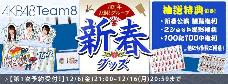 AKB48 チーム8 新春グッズ