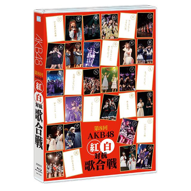 第8回 AKB48紅白対抗歌合戦 DVD&Blu-ray BOX