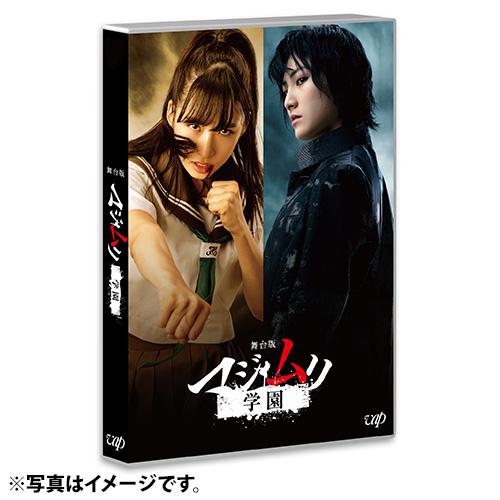 舞台版「マジムリ学園」 DVD&Blu-ray BOX