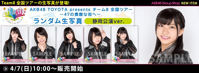 AKB48 TOYOTA presents チーム8 全国ツアー ~47の素敵な街へ~ ランダム生写真 静岡公演ver.