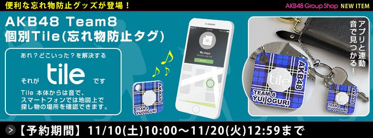個別Tile(忘れ物防止タグ)