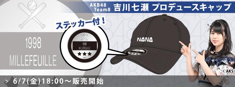 Team 8 吉川七瀬 キャップ