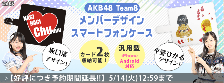 AKB48 チーム8 メンバーデザインスマホケース