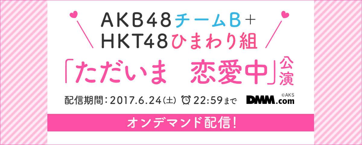 DMM チームB+HKT48公演②