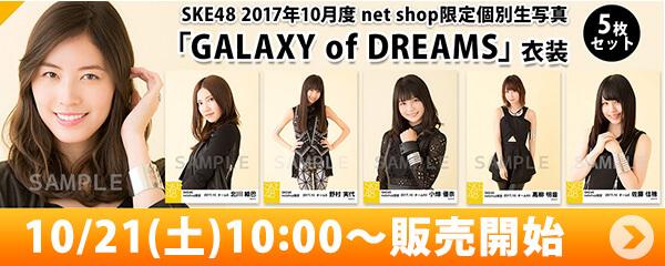 SKE48 2017年10月度 net shop限定個別生写真「GALAXY of DREAMS」衣装5枚セット