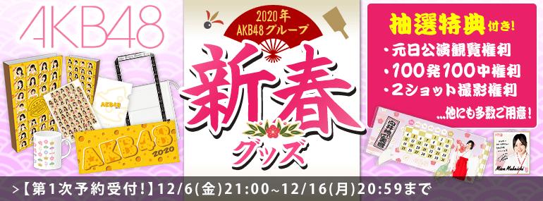 AKB48 新春グッズ