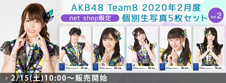 AKB48 チーム8 2020年2月度 net shop限定個別生写真5枚セットvol.2