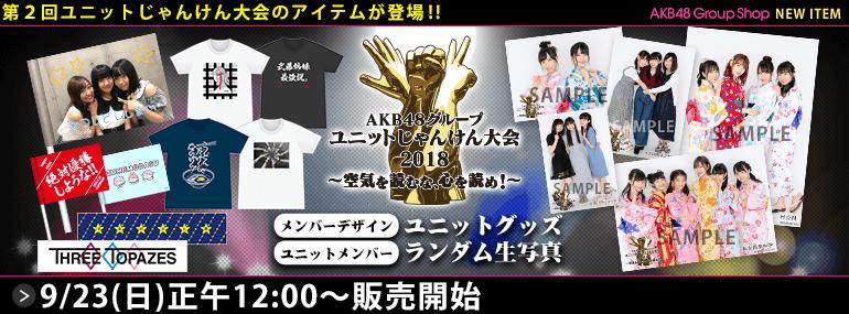 AKB48グループ 第2回ユニットじゃんけん大会2018