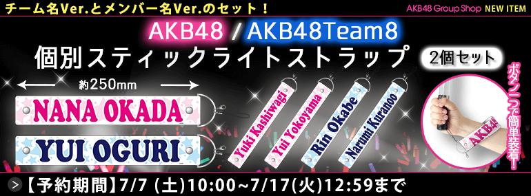 AKB48 個別スティックライトストラップ2個セット