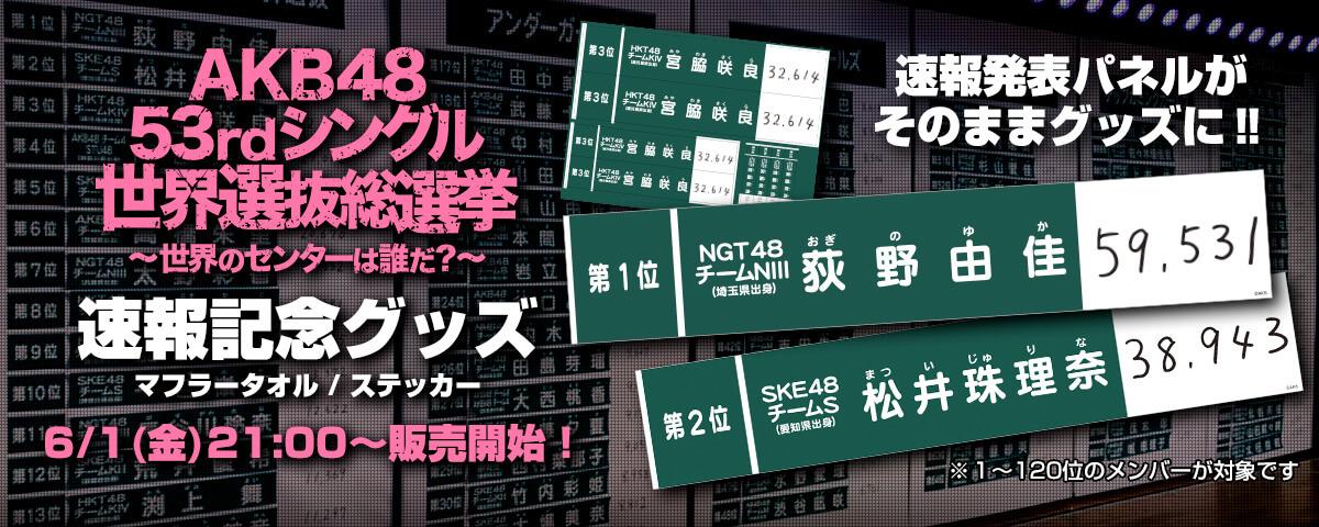 AKB48 53rdシングル世界選抜総選挙速報グッズ