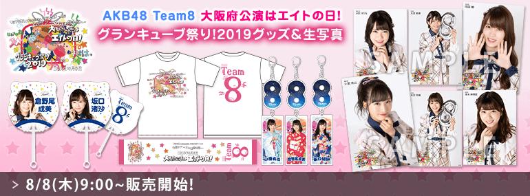 AKB48 チーム8 大阪府公演はエイトの日!グランキューブ祭り!2019