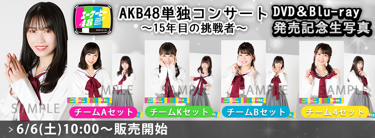 AKB48単独コンサート~15年目の挑戦者~DVD&Blu-ray 発売記念生写真