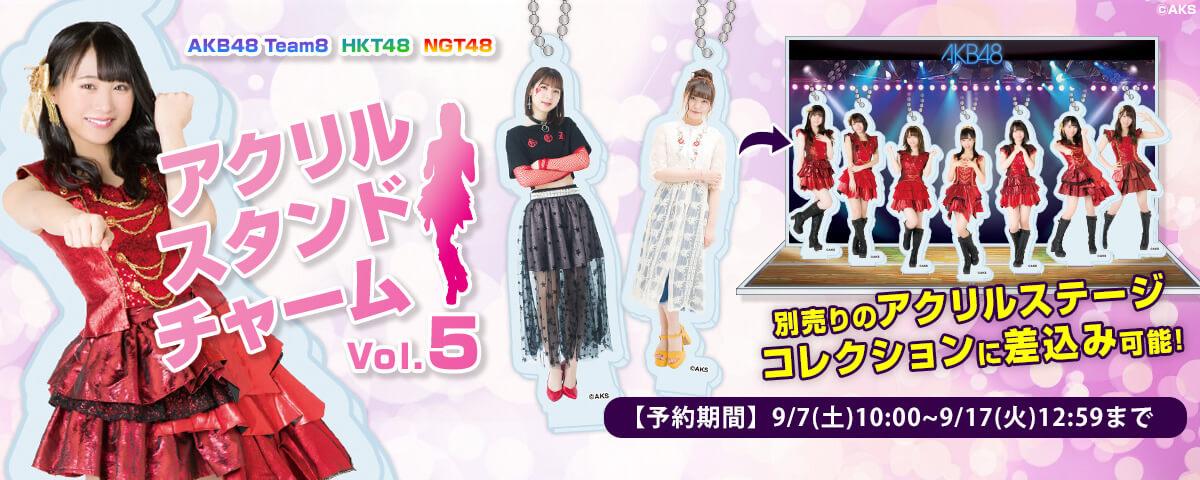 AKB48 チーム8 アクリルスタンドチャーム Vol.5