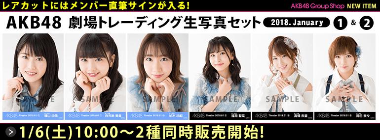 AKB48 劇場トレーディング生写真セット2018.January