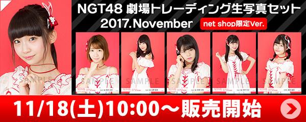 NGT48 劇場トレーディング生写真セット2017.November net shop限定Ver.
