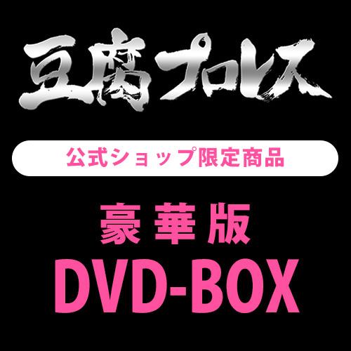 豆腐プロレス 豪華版 DVD-BOX&Blu-ray BOX