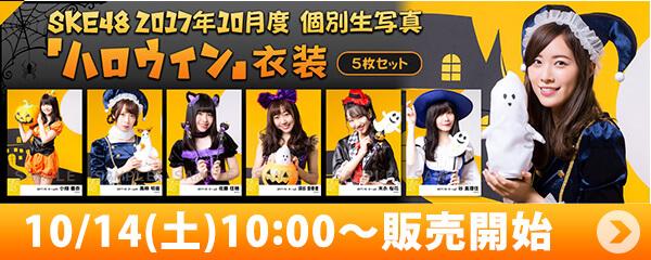 SKE48 2017年10月度 個別生写真「ハロウィン」衣装5枚セット