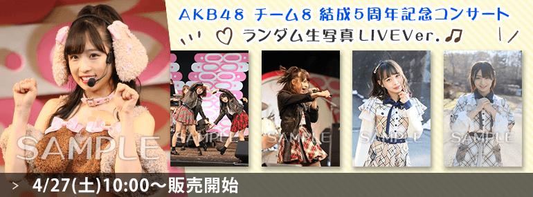 AKB48 チーム8結成5周年記念コンサート ランダム生写真 LIVE Ver.