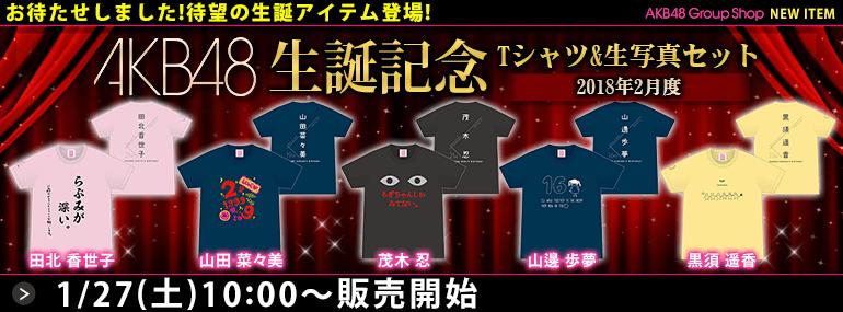 AKB48  生誕記念Tシャツ&生写真セット