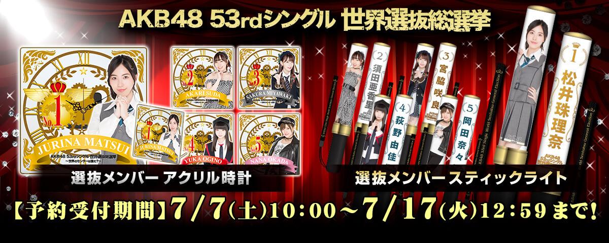 AKB48 53rdシングル 世界選抜総選挙 選抜メンバーグッズ