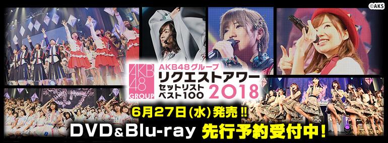 AKB48グループリクエストアワー セットリストベスト100 2018 DVD&BD