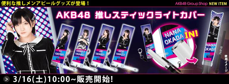 AKB48 推しスティックライトカバー