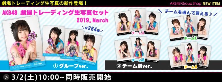 AKB48 劇場トレーディング生写真セット2019.March