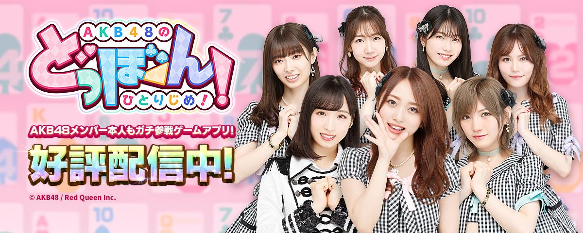 「AKB48のどっぼーん!ひとりじめ!」