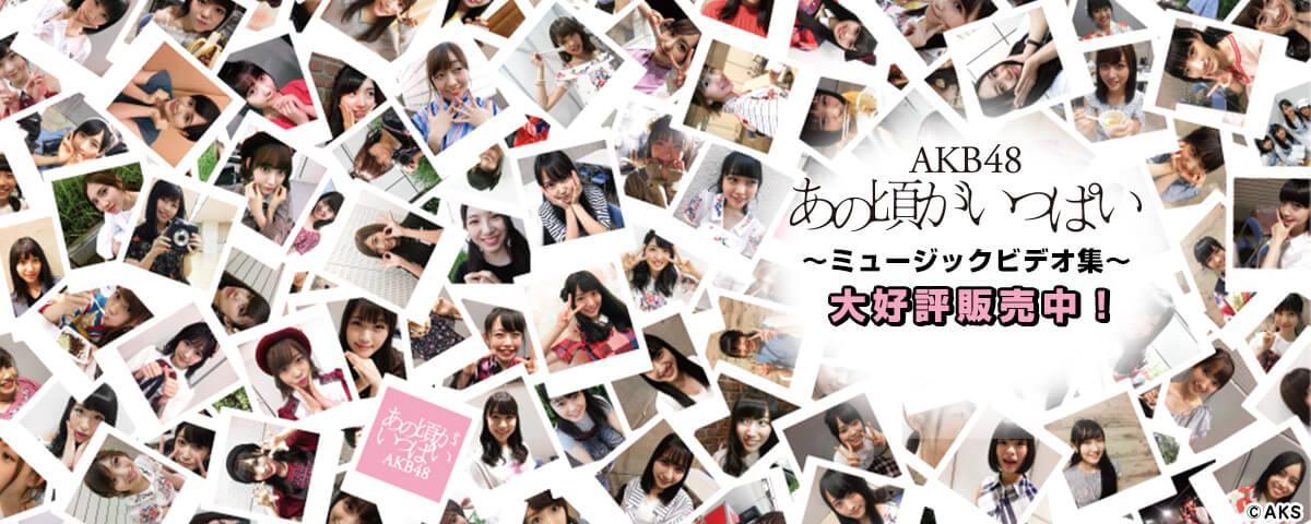 あの頃がいっぱい〜AKB48ミュージックビデオ集〜 COMPLETE BOX