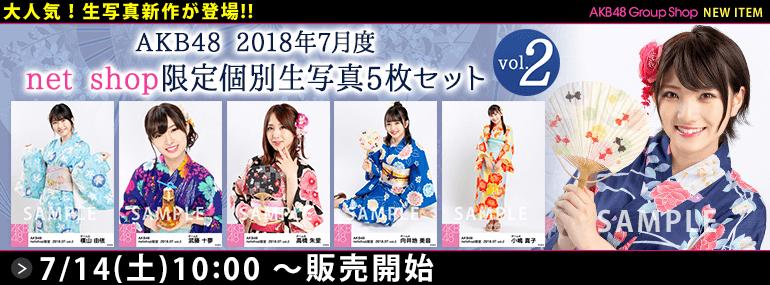 AKB48 2018年7月度 net shop限定個別生写真5枚セットvol.2