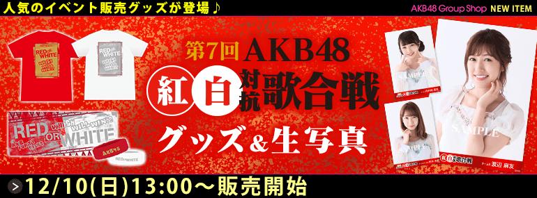 AKB48 第7回AKB48紅白対抗歌合戦