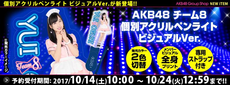 AKB48 チーム8 個別アクリルペンライト ビジュアルVer.