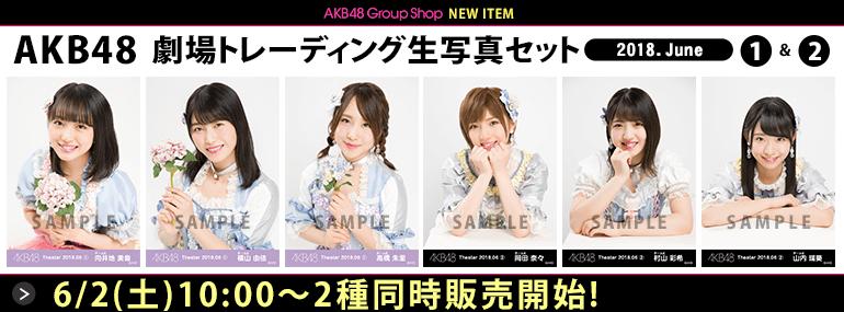 AKB48 劇場トレーディング生写真セット2018.June