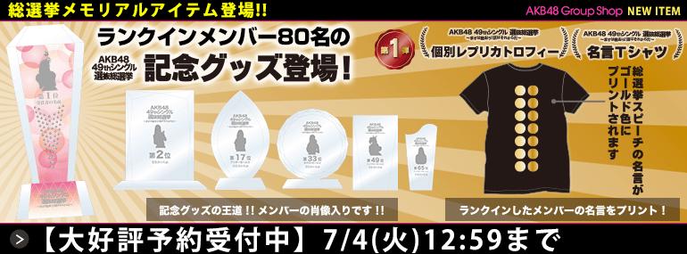 AKB48 49thシングル 選抜総選挙ランクイングッズ