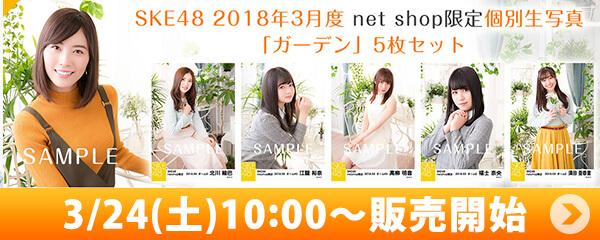 SKE48 2018年3月度 net shop限定個別生写真「ガーデン」5枚セット