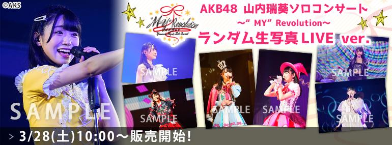 "AKB48山内瑞葵ソロコンサート~""MY"" Revolution~ ランダム生写真 LIVE ver."