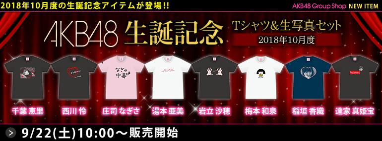 AKB48 生誕記念Tシャツ&生写真セット 2018年10月度
