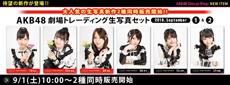 AKB48 劇場トレーディング生写真セット2018.September